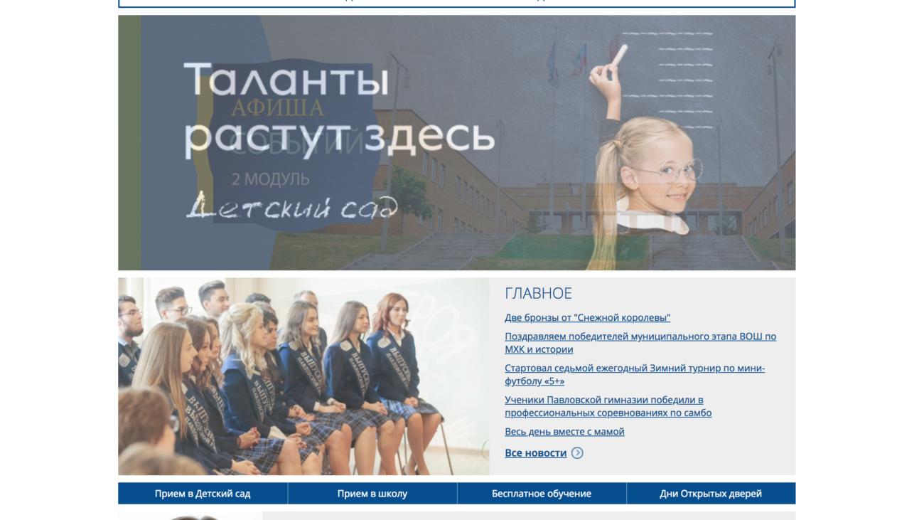 Павловская гимназия 1 экран